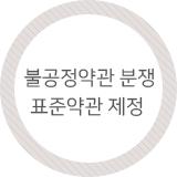불공정약관 분쟁 표준약관 제정